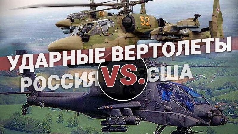 Ударные вертолеты Россия VS США Оружие для шоу или боя