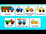 Обзоры мобильных игр - Рабочие Машины - Весёлая Мозаика