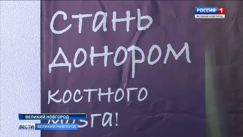 ГТРК СЛАВИЯ Доноры костного мозга
