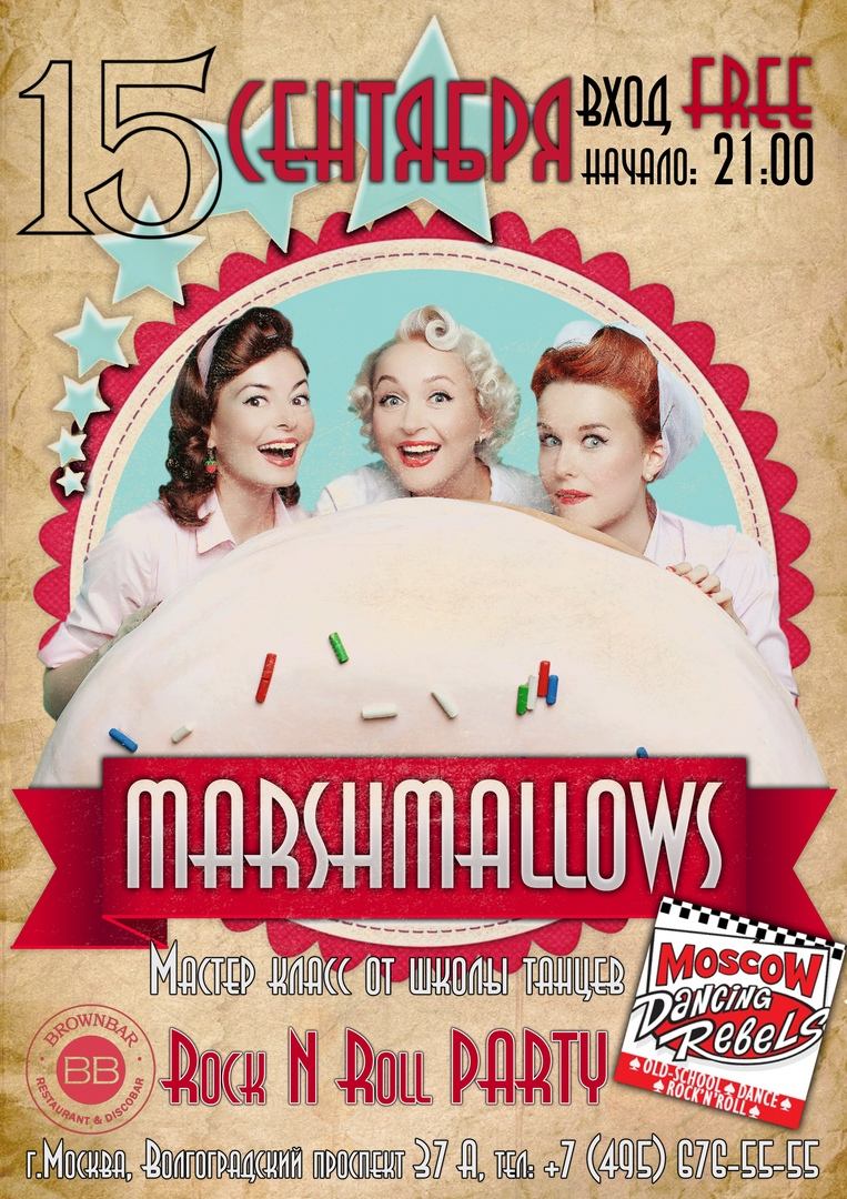 15.09 Marshmallows в Brown Bar!