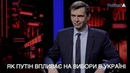 Як Путін впливає на ВИБОРИ В УКРАЇНІ. Сергій Таран / Politeka Online