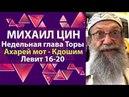Недельная глава Торы Ахрей Мот - Кдошим . Лев 16-20