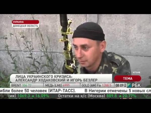 Лица украинского кризиса Александр Ходаковский и Игорь Безлер