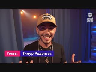 CYGO, Тимур Родригез в гостях у шоу «Ночной Контакт».