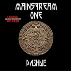MainstreaM One альбом Разные