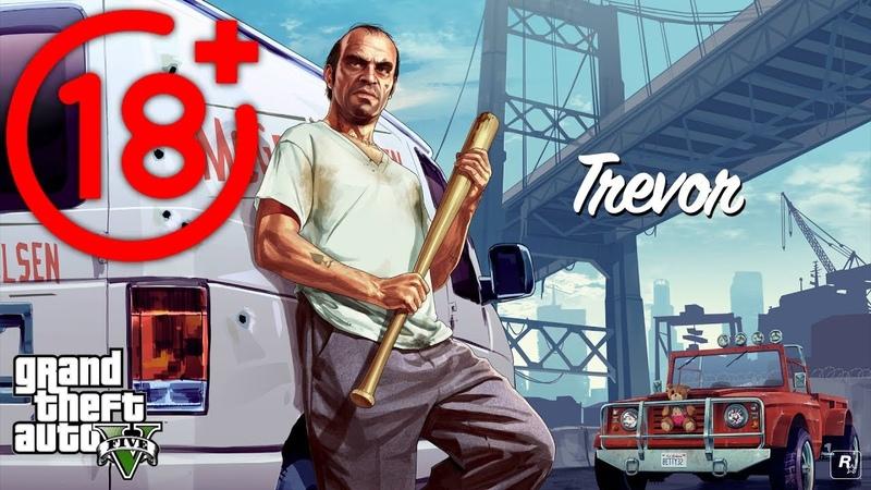 Grand Theft Auto V Тревор риэлтер 49
