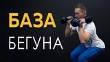 Что делать в БАЗОВЫЙ период бегуну / Подготовка к бегу / Развитие мышц и гибкости
