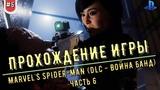 ПРОХОЖДЕНИЕ MARVEL'S SPIDER-MAN (DLC - ВОЙНА БАНД ЧАСТЬ 6) СМЕРТЬ КУВАЛДЫ