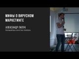 Мифы о вирусном маркетинге | Александр Лапук | Prosmotr