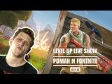 LEVEL UP LIVE SHOW - Fortnite Королевская Битва со зрителями