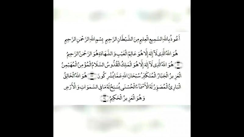 После Аятов; с,Хашр-59 22/24 70.000 Ангелов будут до самого вечера будут просить у Аллаха о вас !