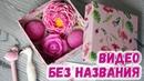 Подарочные наборы в милых коробочках из Фикс Прайса 🌸 Мыловарение для новичков 🌸 Мастер классы