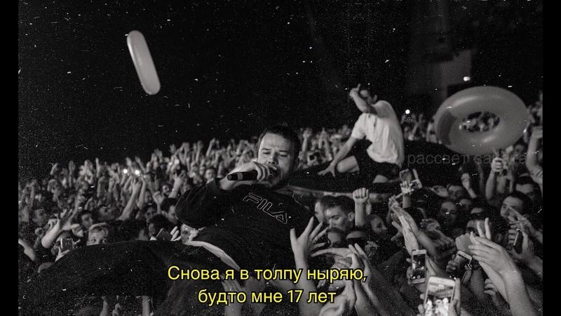 Макс Корж - 17 лет. Новый трек. Official video (В ХОРОШЕМ КАЧЕСТВЕ) HD