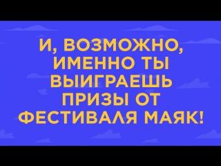 Фестиваль МАЯК x Ростелеком