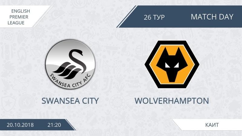 AFL18. England. Premier League. Day 26. Swansea - Wolverhampton