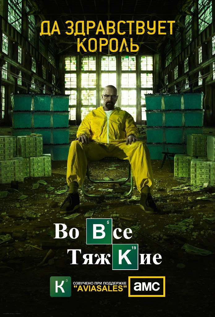 Во все тяжкие 1-5 сезон 1-16 серия Кубик в Кубе | Breaking Bad