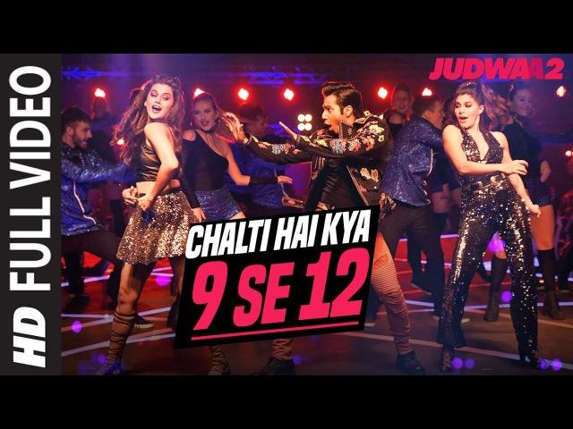 Chalti Hai Kya 9 Se 12 Full Song   Judwaa 2   Varun   Jacqueline   Taapsee   David Dhawan  Anu Malik