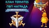 ТАКТИЧЕСКИЕ МОНСТРЫ. Tactical Monsters. Новый клан Термита. Награда пвп.  + розыгрыш 150 руб.