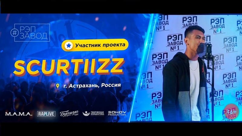Рэп Завод [LIVE]SCURTIIZZ (581-й выпуск / 4-й сезон). 23 года. Город: Астрахань, Россия.