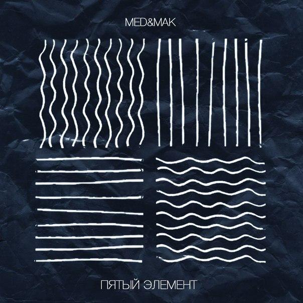MED&MAK - Пятый Элемент (2014)