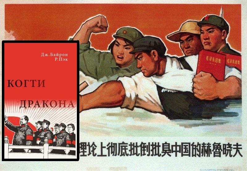 """""""Когти дракона (Кан Шэн, злой гений Мао, и его политика террора в Китае)"""" (2019)"""
