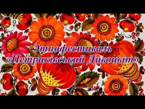 Етнофестиваль Петриківський Дивоцвіт І частина