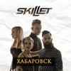 Skillet | 9.04.2019 | Хабаровск