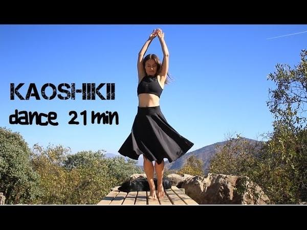 Каушики Каошики танец упражнение развивающий самые глубокие слои разума