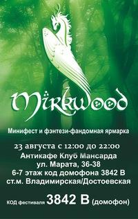 Минифест и фэнтези Ярмарка ★ Mirkwood ★