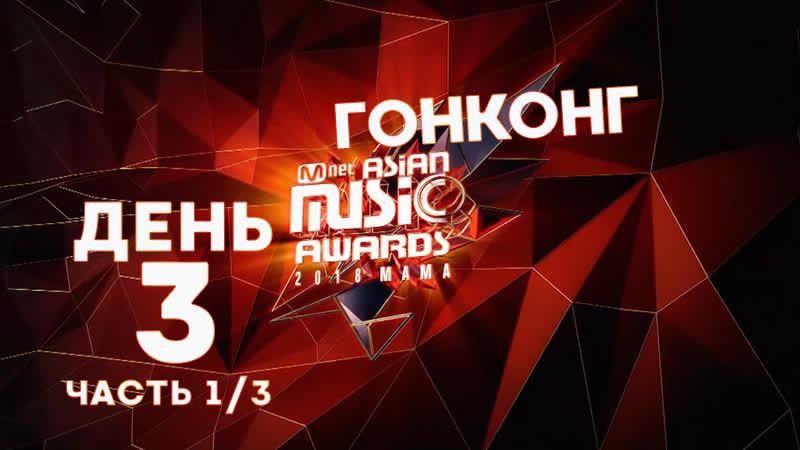 [Full Show] 2018 MAMA (Mnet Asian Music Awards) in Hong Kong • Part.1/3 • 181214