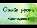Занятие №88   УРОКИ САНСКРИТА on-line   2017, Рамайана 1.1.90-1.1.92