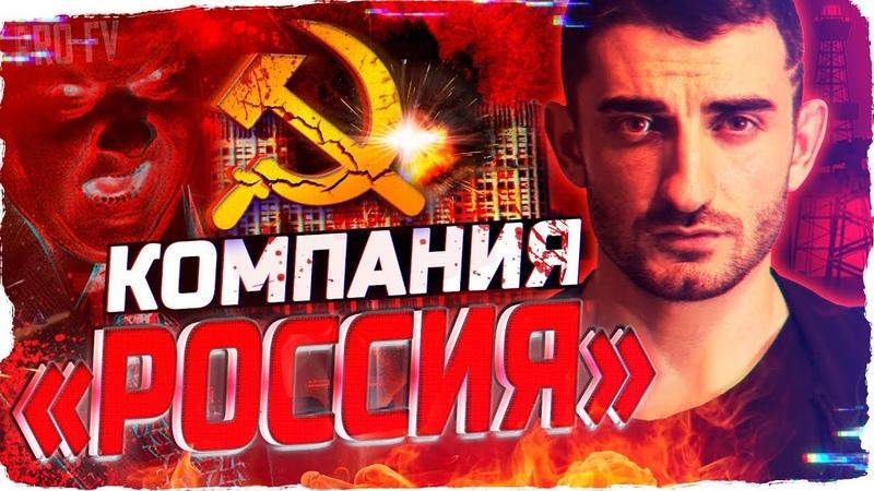 КОМПАНИЯ РОССИЯ Оккупация страны или показалось PRO FV 🔥