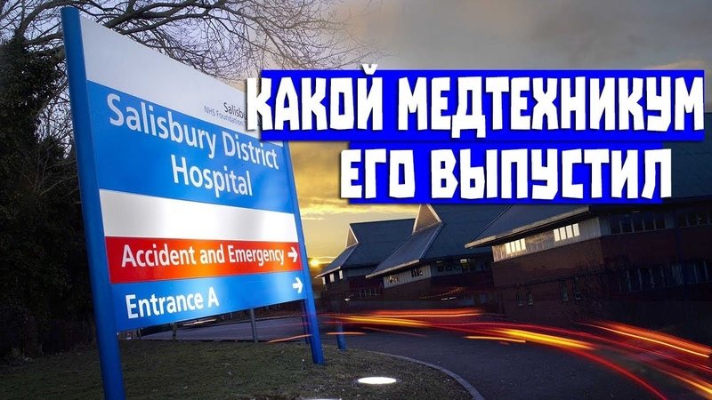 Fake News от Россия24 Salisbury District Hospital Передозировка опиатами, симптомы от Россия24