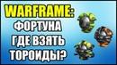 Warframe: Фортуна. Где взять ТОРОИДЫ?