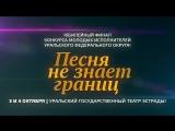 XV конкурс молодых исполнителей «Песня не знает границ» Уральского Федерального округа