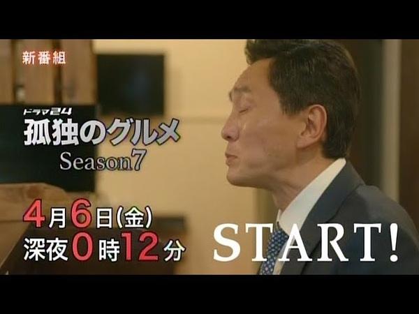 テレビ東京 ドラマ24『孤独のグルメ Season7』2018年4月6日 金 深夜0時12分スタート!
