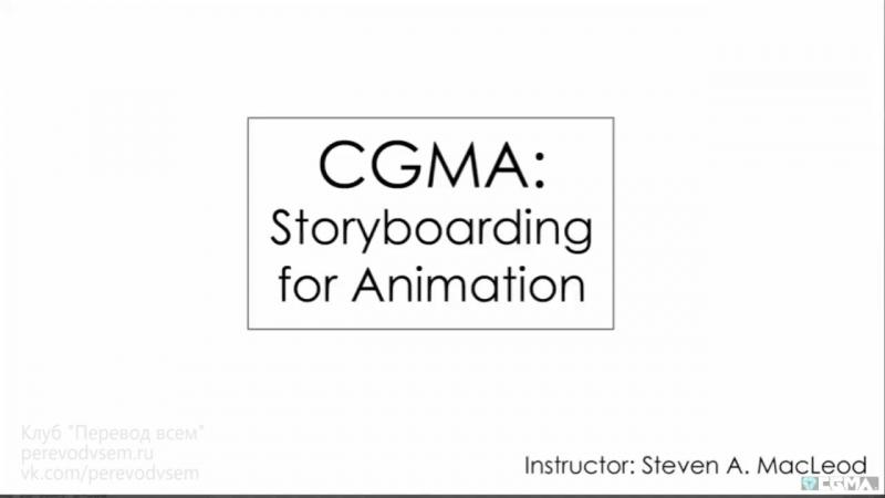 Раскадровка для анимации