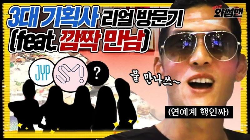 (ENG SUB) 대한민국 3대 기획사 인맥으로 침투한 쭌형!! 깜짝 만남 BAAAM | 와썹맨 ep.27 | g