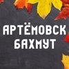 Артёмовск | Бахмут