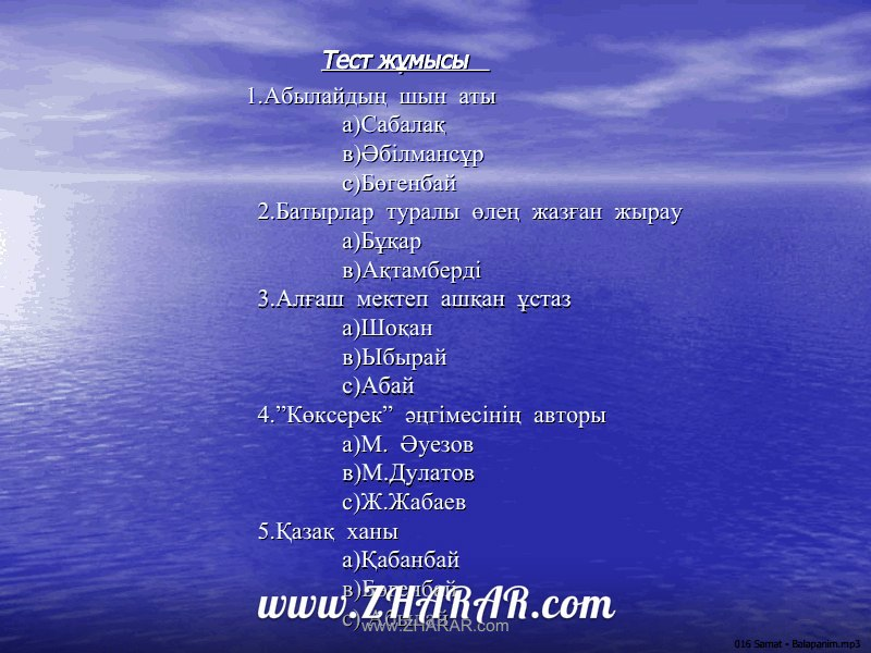 Отирик олендер жинагы казакша