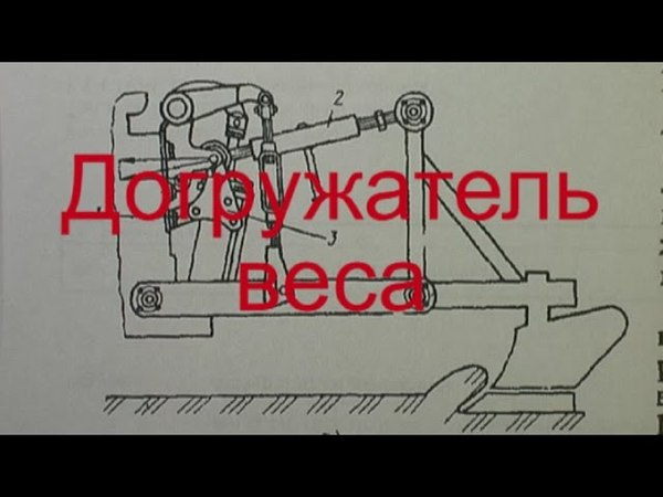 Догружатель веса механический для трактора ЮМЗ