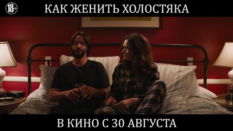 Как женить холостяка - В кино с 30 августа