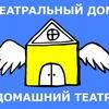 Teatralny-Dom Domashny-Teatr