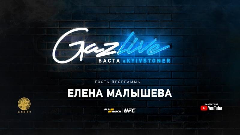 GazLive: Спроси у Малышевой!