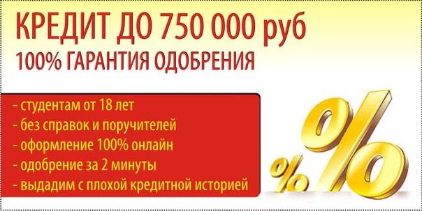 100 займ с плохой историей