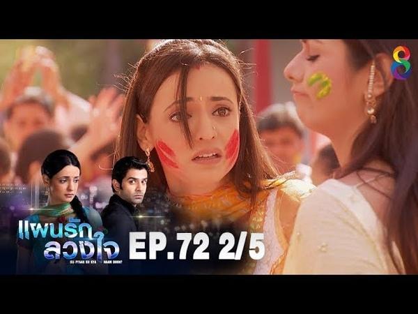 แผนรักลวงใจ EP.72 (25) | ช่อง8 | IPKKND