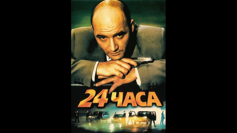 24 часа 24 hours 2000 РФ DVDRip 1080