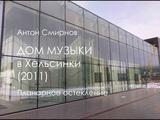 Антон Смирнов. Хельсинки. Дом музыки. Структурное остекление (2011)