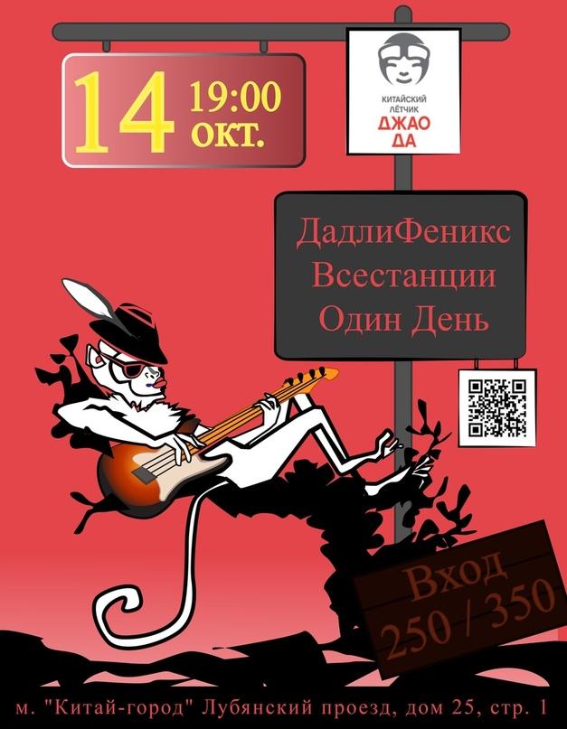 Дадлифеникс Дадлифеникс | Москва