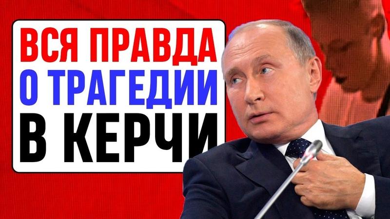 ПРАВДА Керчь что случилось Трагедия Керчи видео с камер Крым реалии Теракт Керчи что случилось